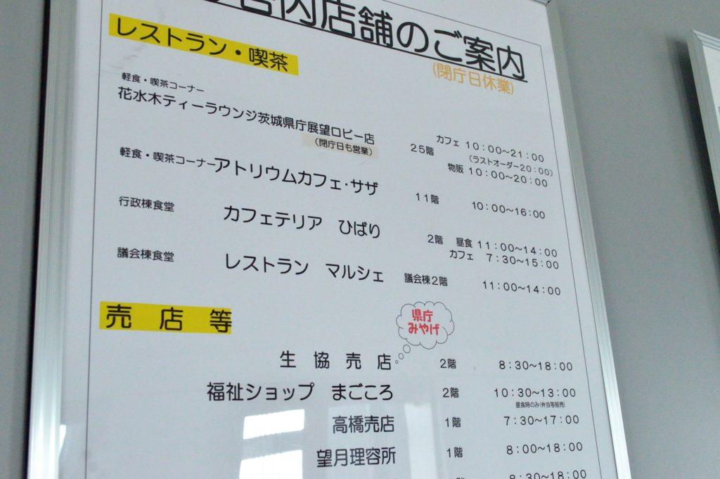 茨城県 県庁 飲食店のご案内