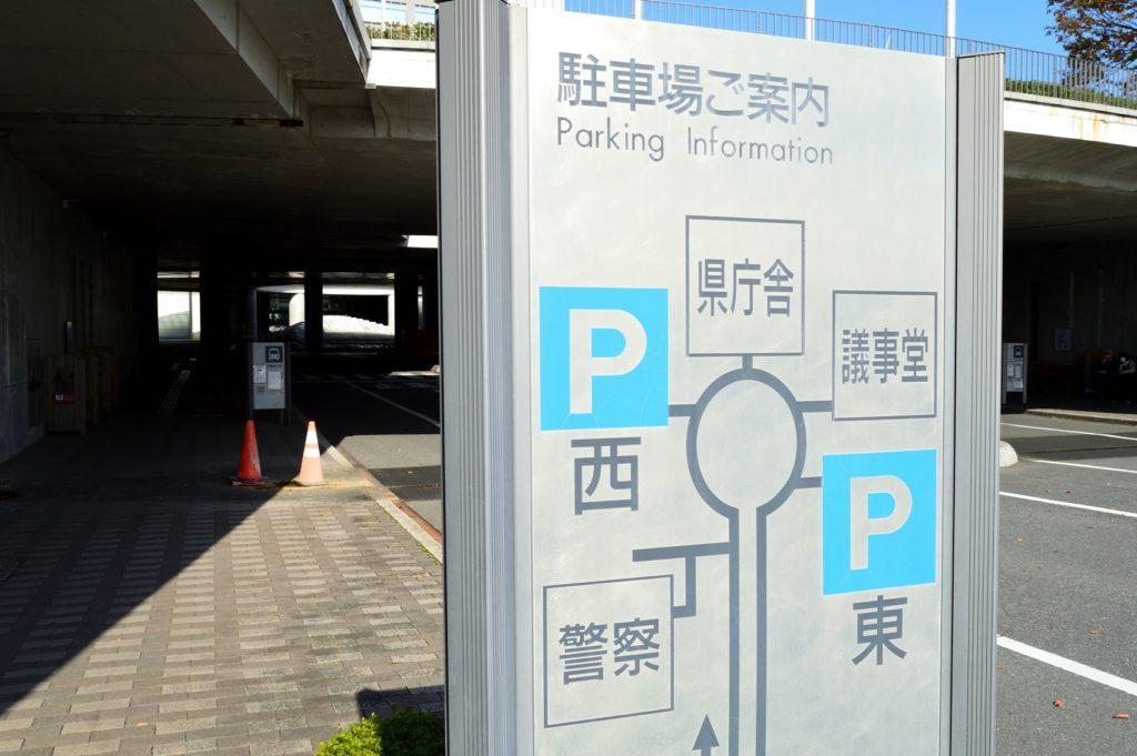 茨城県 県庁 駐車場の案内