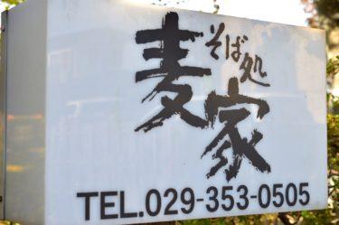 【麦家】十割蕎麦の豊かな風味が香る蕎麦を素敵な古民家で@茨城県那珂市