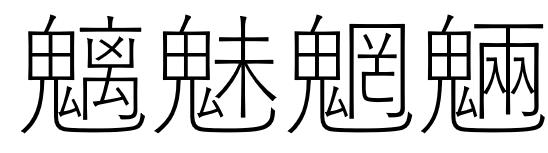 魑魅魍魎_01