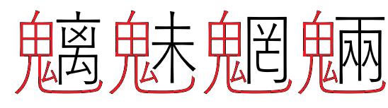 魑魅魍魎_02