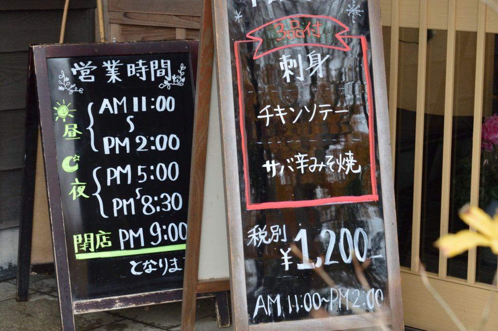 茨城県ひたちなかし 蛇の目 ランチメニュー