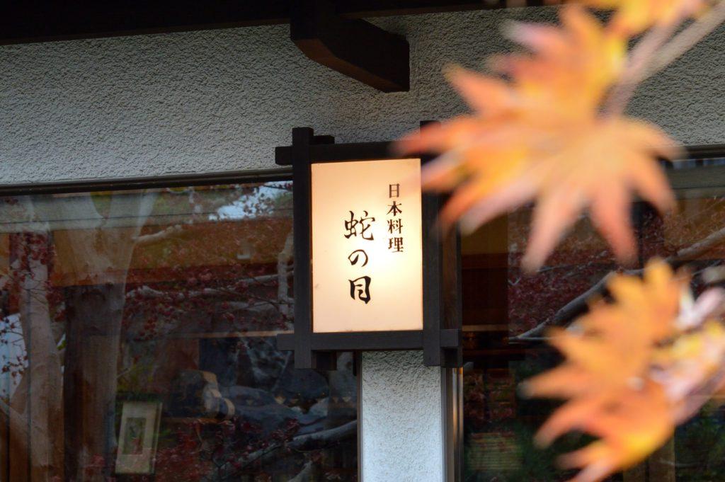 茨城県ひたちなかし 蛇の目 外観 (2)