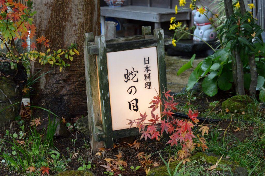 茨城県ひたちなかし 蛇の目 外観 (3)
