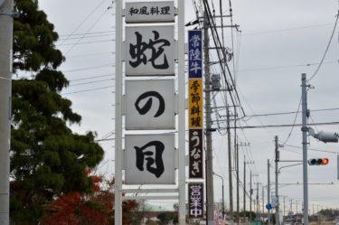 【蛇の目】ひたち海浜公園すぐそばの魚料理の人気店@茨城県ひたちなか市