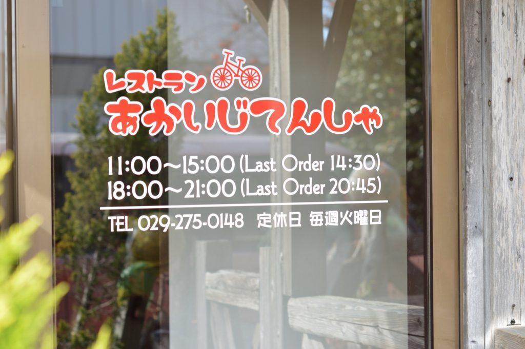 茨城県ひたちなか市 あかい自転車 入り口