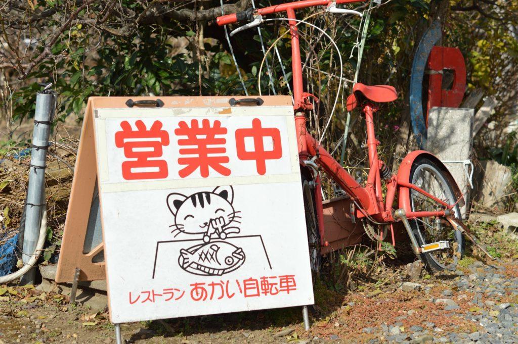茨城県ひたちなか市 あかい自転車 営業中