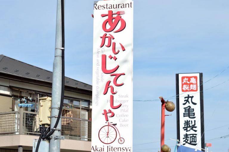 茨城県ひたちなか市 あかい自転車 看板