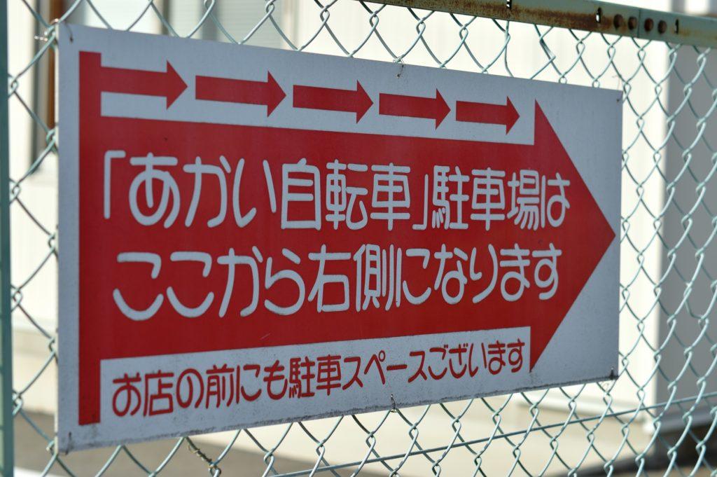 茨城県ひたちなか市 あかい自転車 駐車場の案内