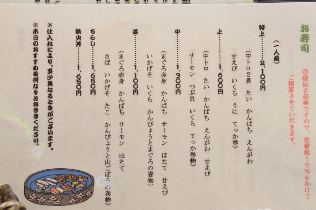 茨城県ひたちなか市 ひかり寿司 メニュー