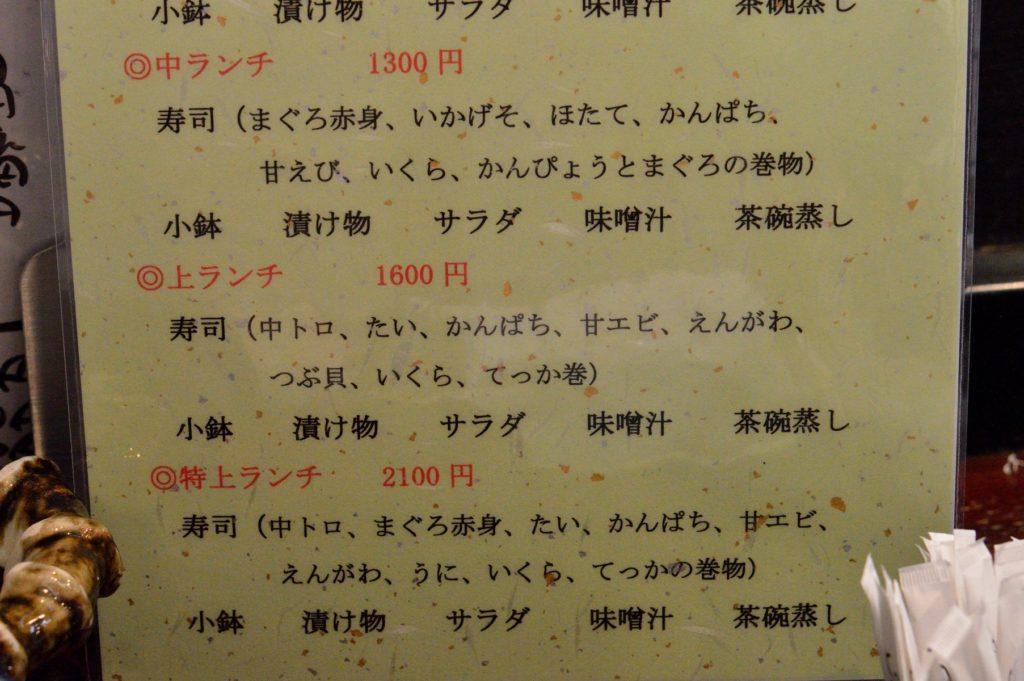 茨城県ひたちなか市 ひかり寿司 ランチメニュー (1)