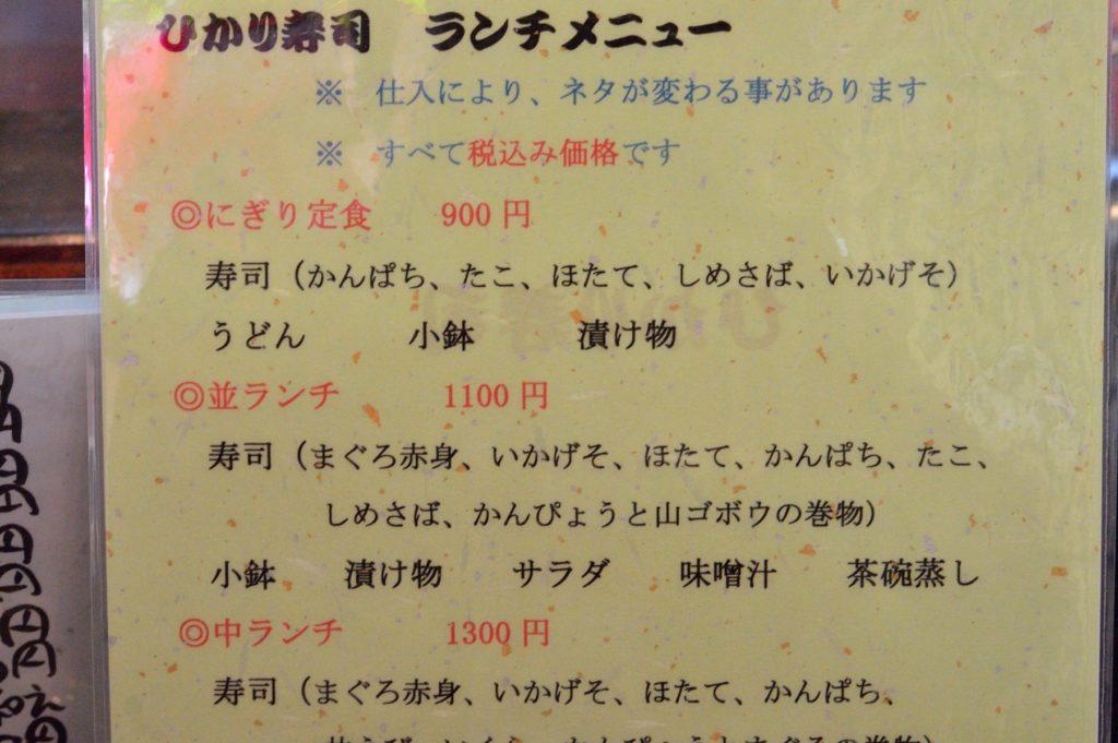 茨城県ひたちなか市 ひかり寿司 ランチメニュー (2)