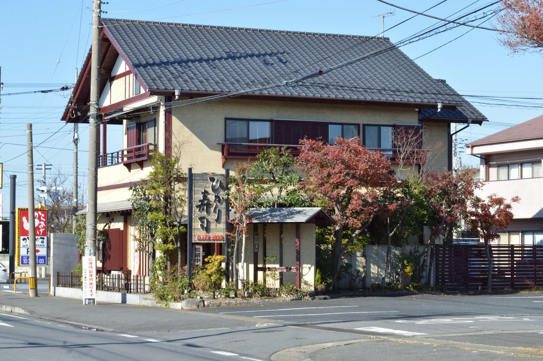 茨城県ひたちなか市 ひかり寿司 外観