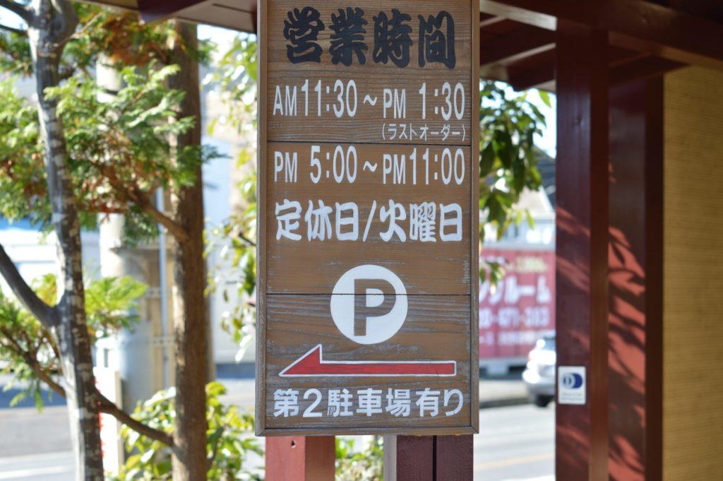 茨城県ひたちなか市 ひかり寿司 (11)