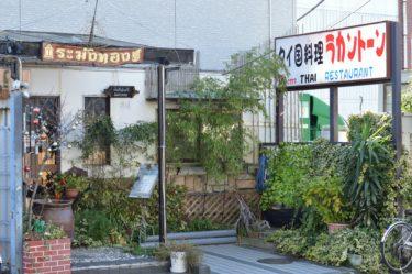 【ラカントーン】勝田駅ちかくのタイ料理@茨城県ひたちなか市