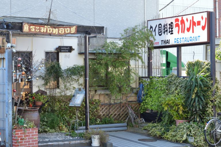 茨城県ひたちなか市 タイ料理 ラカントーン 外観2 (1)