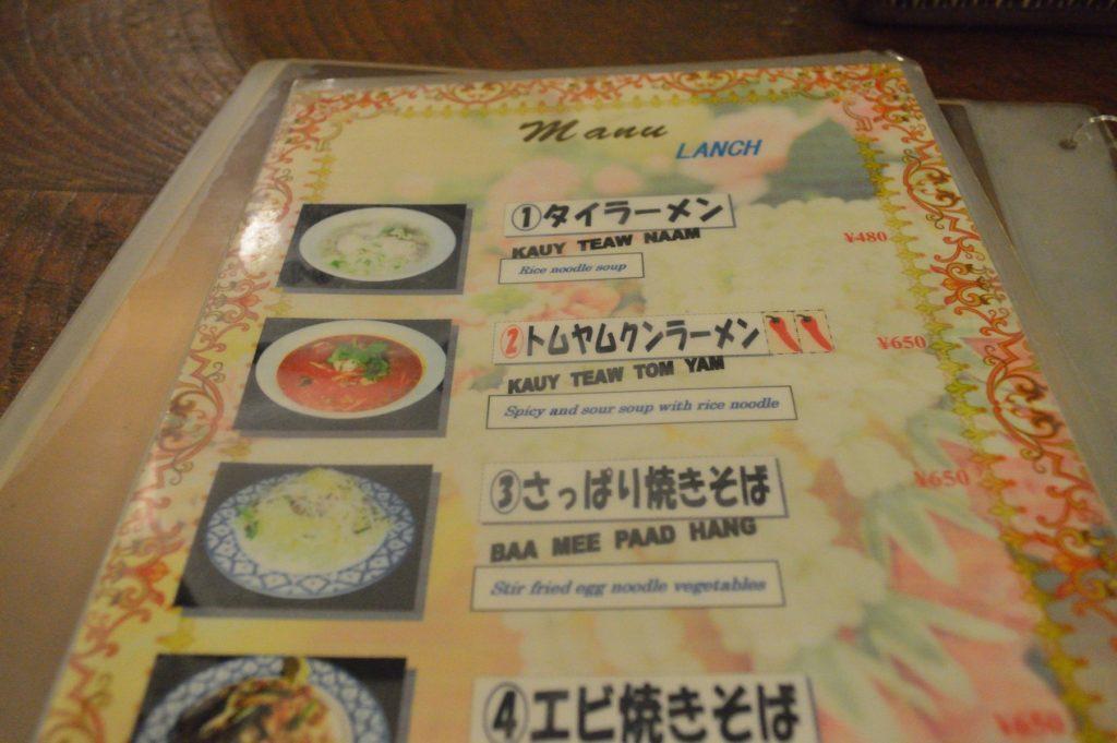 茨城県ひたちなか市 タイ料理 ラカントーン (14)