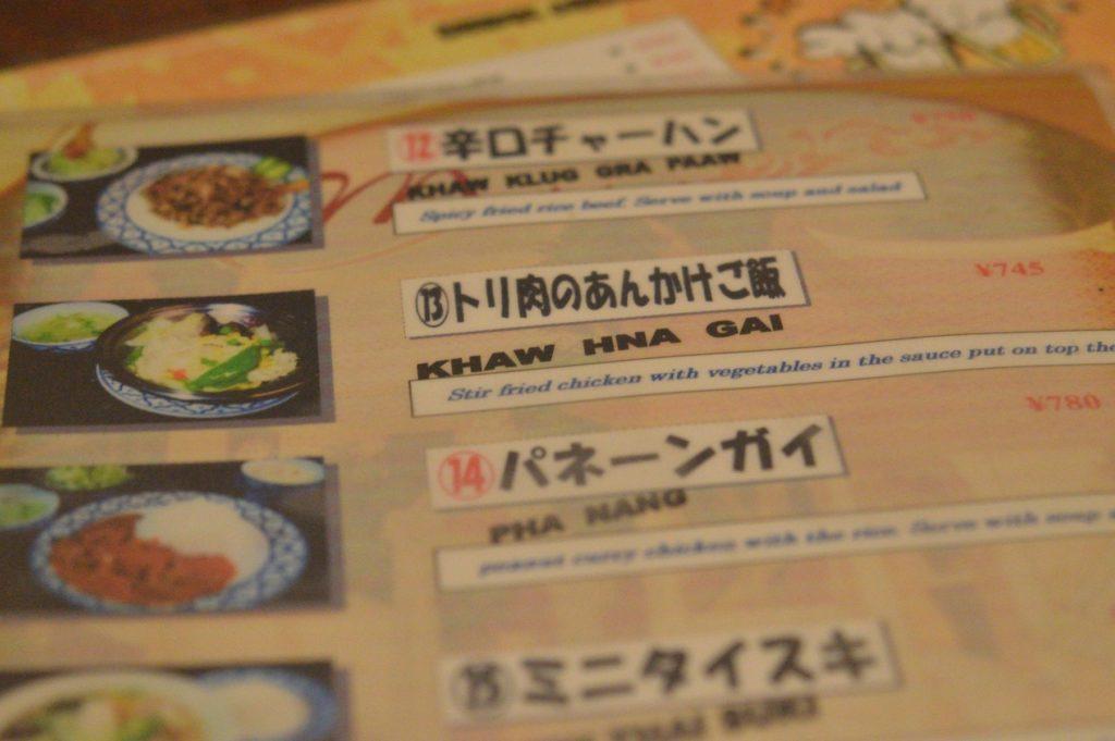茨城県ひたちなか市 タイ料理 ラカントーン (16)