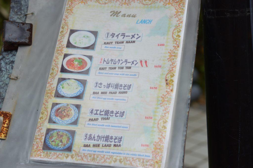 茨城県ひたちなか市 タイ料理 ラカントーン (17)