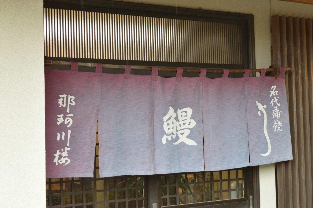 茨城県大洗町 那珂川楼 暖簾