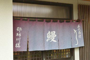【那珂川楼】うなぎの老舗で絶品うな重@茨城県大洗町