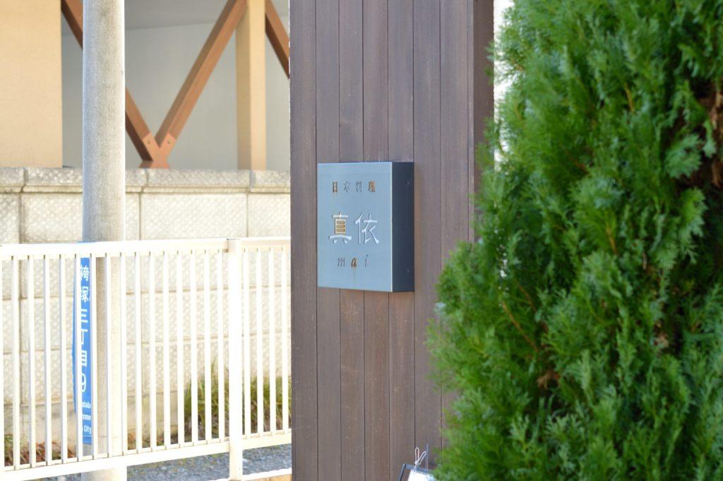 茨城県水戸市 日本料理真依 外観 (3)