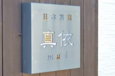 【日本料理 真依】ガチでおすすめ水戸の和食ランチ!牡蠣の金山寺焼き@茨城県水戸市