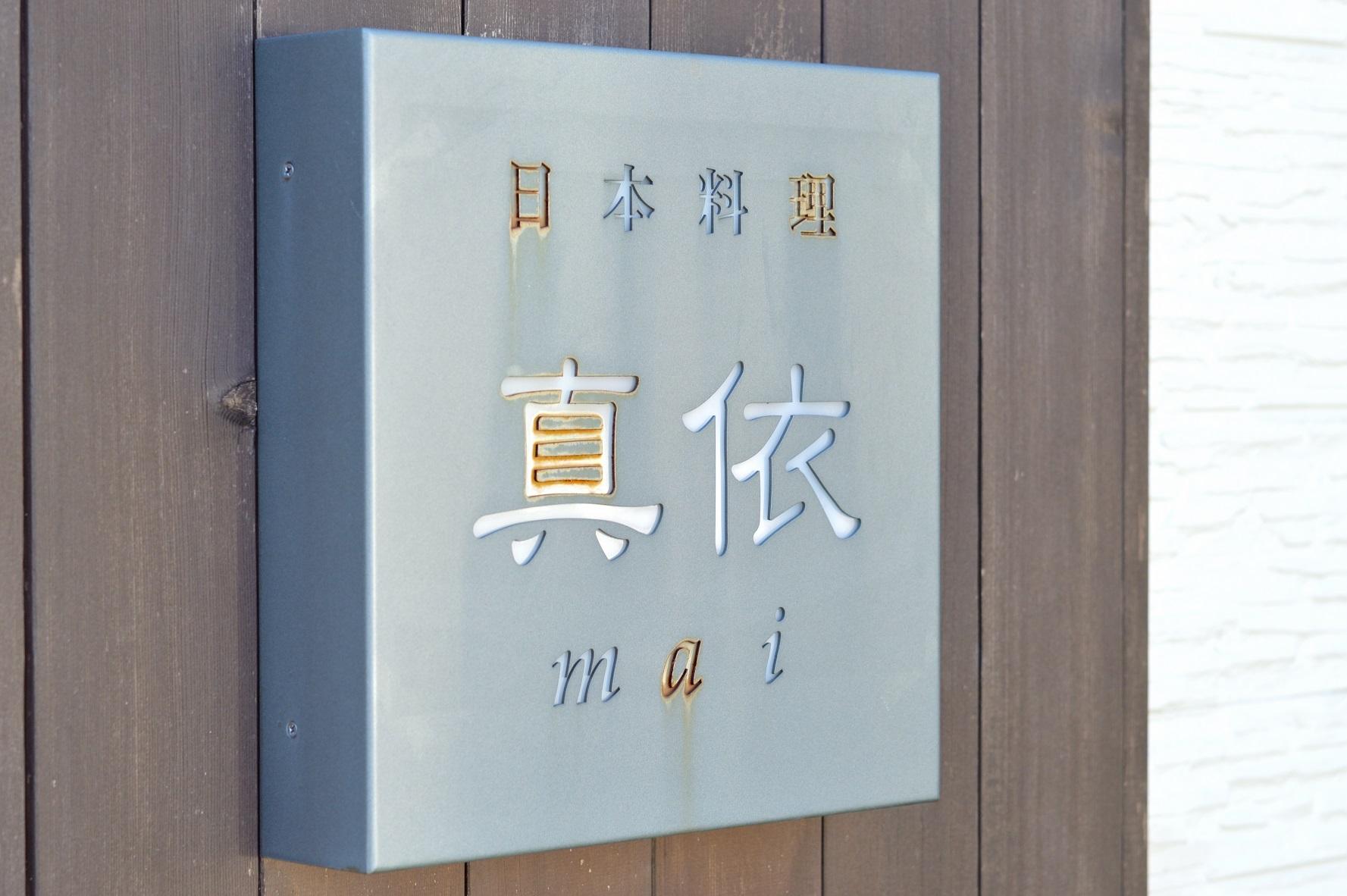 茨城県水戸市 日本料理真依 外観 (4)