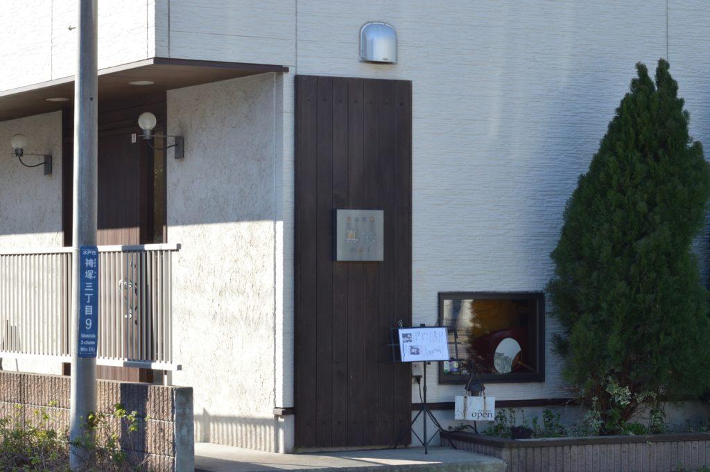 茨城県水戸市 日本料理真依 外観 (5)