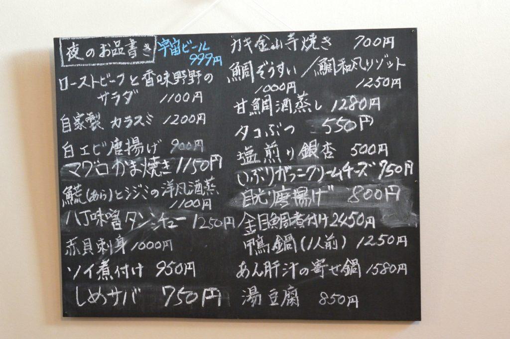 茨城県水戸市 日本料理真依 店内 (4)