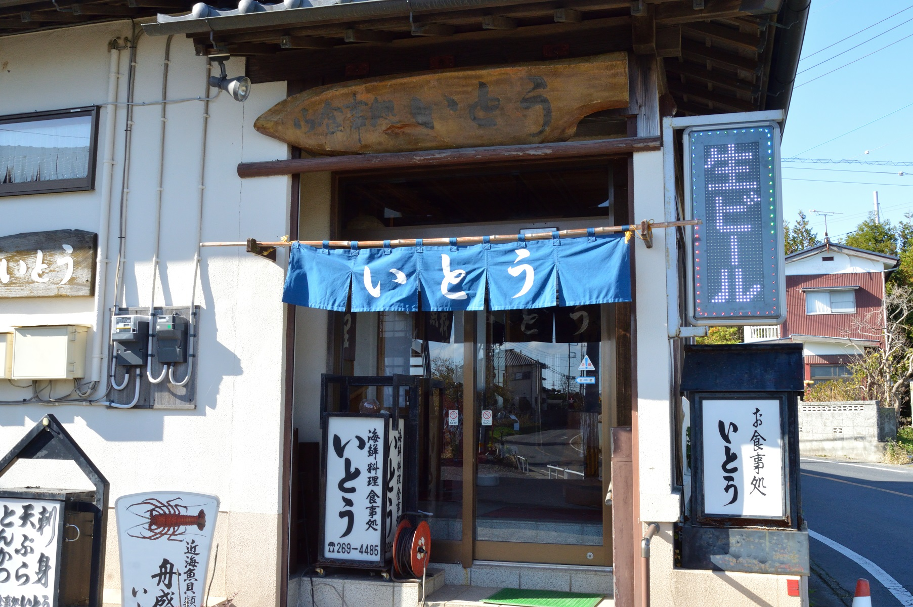 茨城県水戸市 海鮮料理 いとう 入り口 (2)