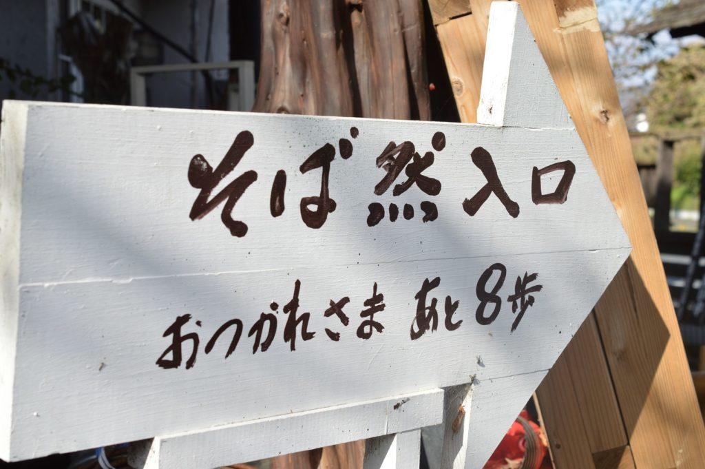 茨城県那珂市 そば然 あと八歩