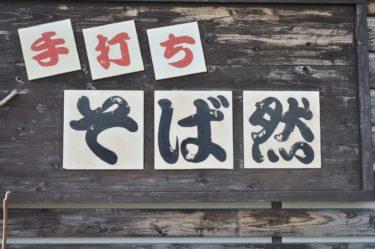 【そば然】個性的なちょっと変わったお蕎麦屋さん@茨城県那珂市