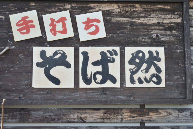 茨城県那珂市 そば然 外観 (1)
