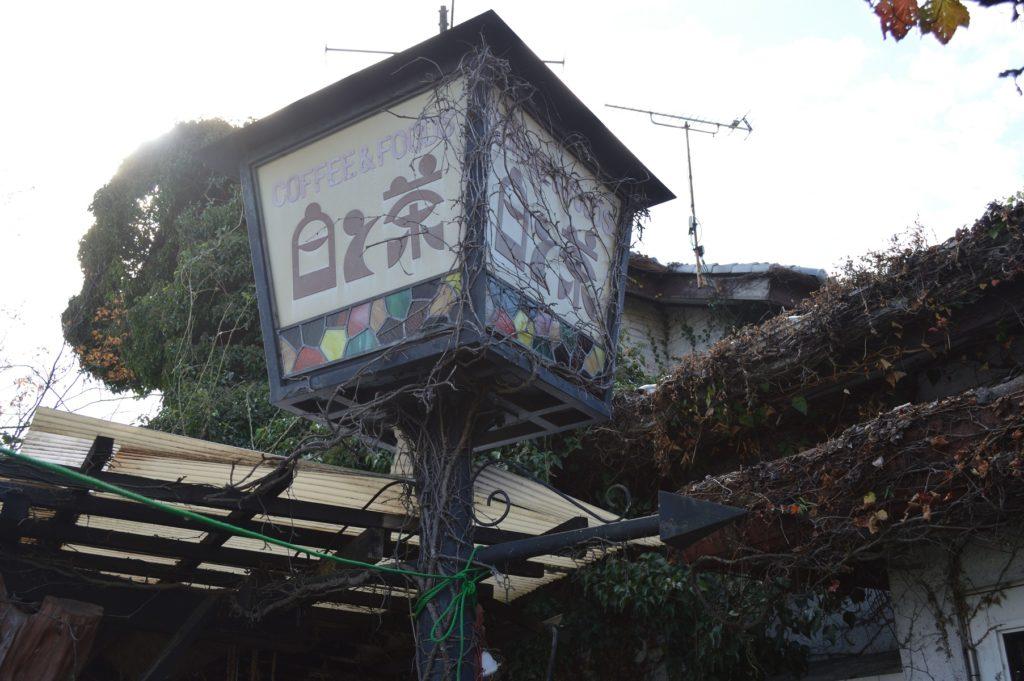 茨城県那珂市 そば然 外観 (10)