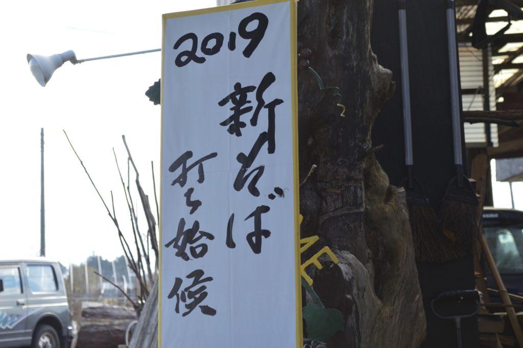 茨城県那珂市 そば然 外観 (13)