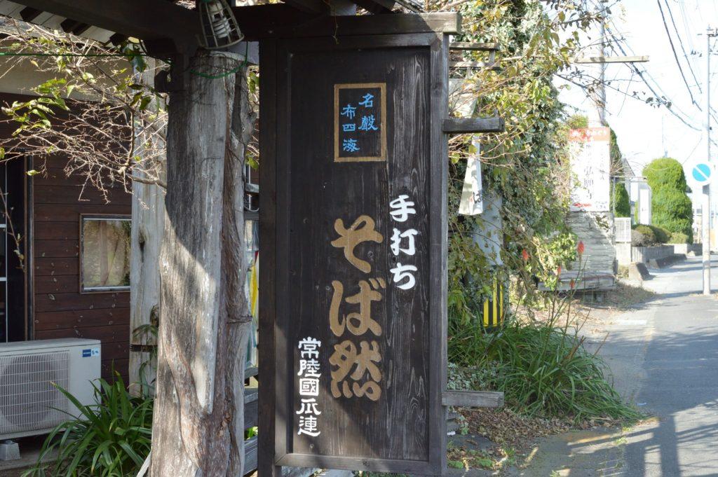 茨城県那珂市 そば然 外観 (15)