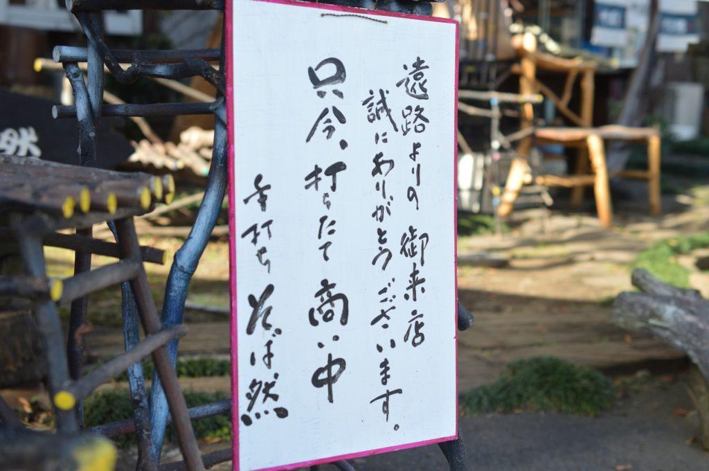 茨城県那珂市 そば然 外観 (2)