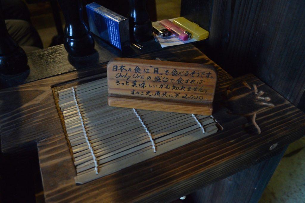 茨城県那珂市 そば然 小物 (1)