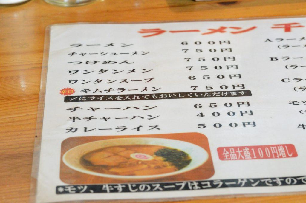 茨城県日立市 ラーメン千歳 メニュー (1)