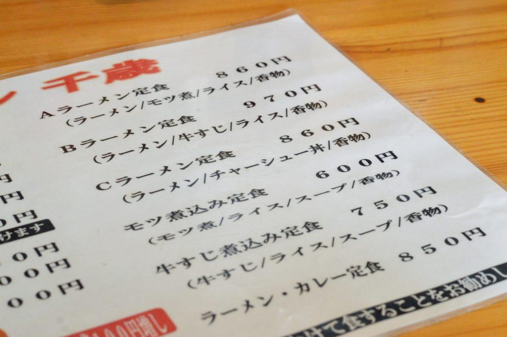 茨城県日立市 ラーメン千歳 メニュー (2)