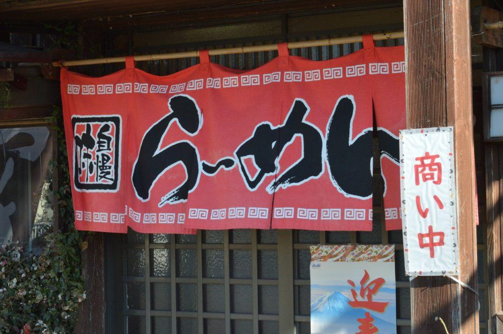 茨城県日立市 ラーメン千歳 外観 (4)