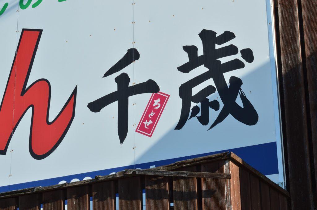 茨城県日立市 ラーメン千歳 外観 (5)