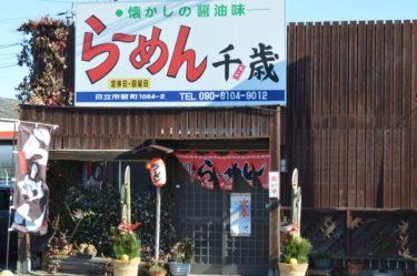【らーめん千歳】懐かしげなラーメンとコラーゲンたっぷりの煮込み定食@茨城県日立市