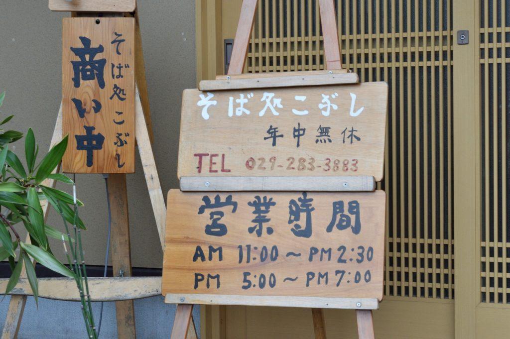 茨城県東海村 そば処 こぶし 外観 (1)