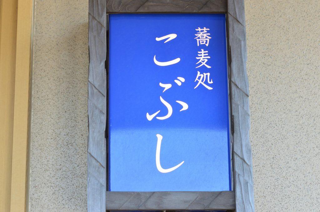 茨城県東海村 そば処 こぶし 太麺カレー (3)