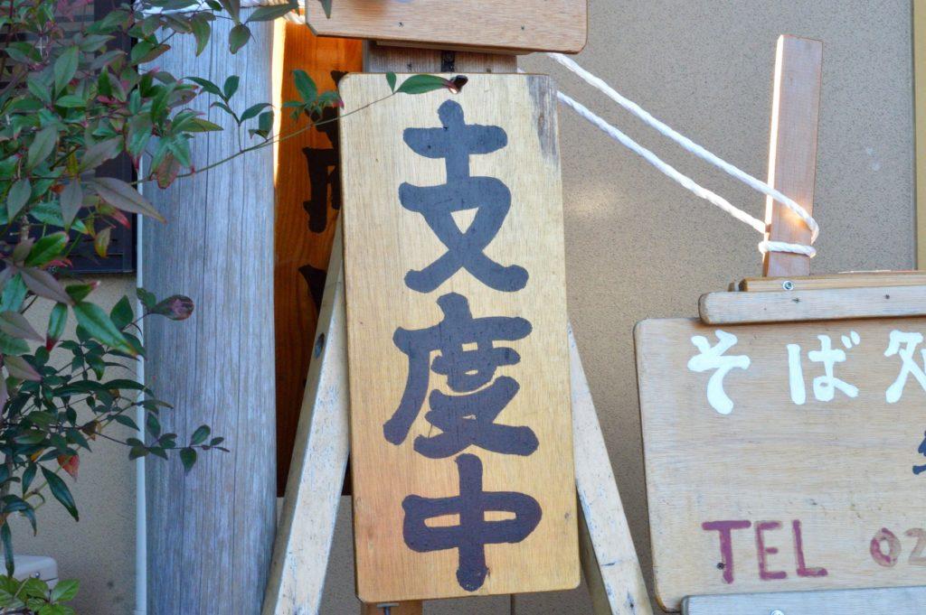 茨城県東海村 そば処 こぶし 太麺カレー (4)