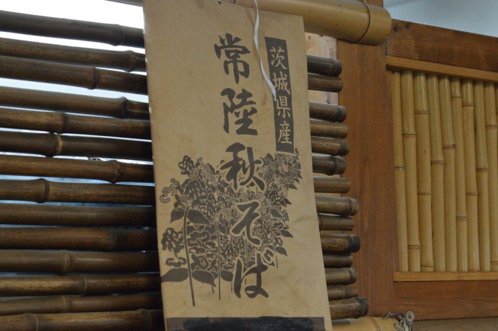 茨城県東海村 そば処 こぶし 常陸秋そばのふくろ