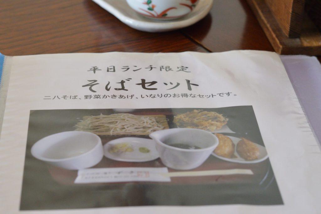 茨城県水戸市 そば処かずき メニュー (5)