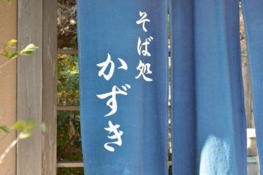 【そば処 かずき】常陸秋そばを使った割子蕎麦が美味しいお店@茨城県水戸市